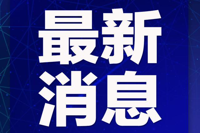 杭钱塘江畔安置房建设团队集中开工 总投资22亿元