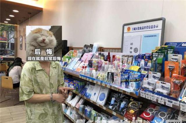 浙23岁男子凌晨在杭州便利店偷化妆品:我是为了梦想