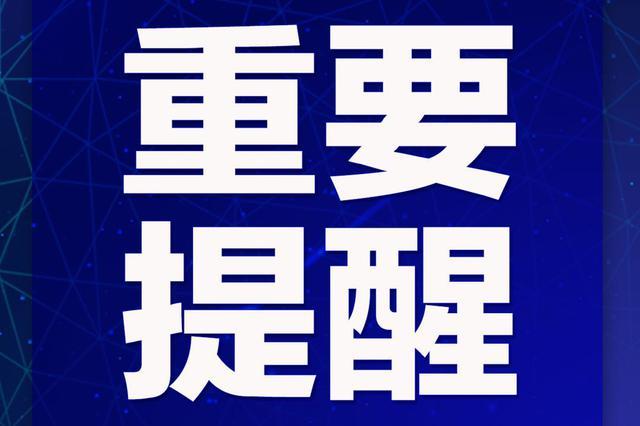 杭州警方紧急预警 近期发现一种新型贷款诈骗手法