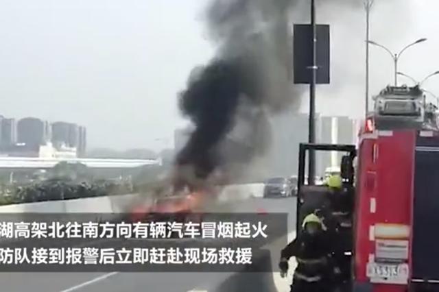 突發!杭州高架一汽車自燃起火