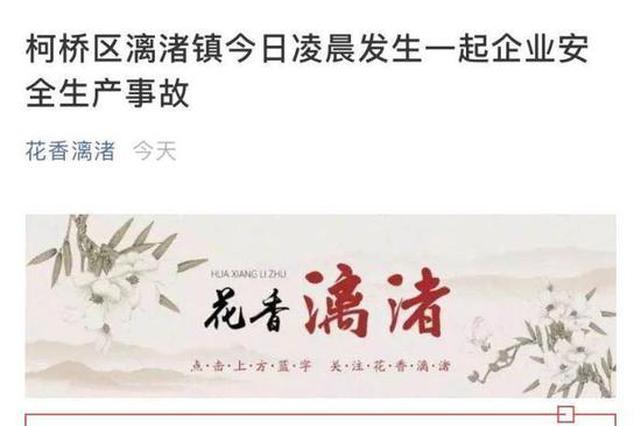浙江绍兴发生一起企业安全生产事故 致2人死亡6人受伤
