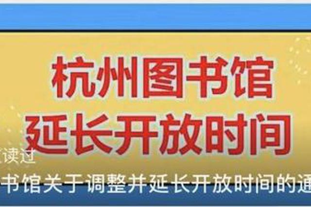 杭州图书馆自习室恢复晚间开放 座位增加到1600个