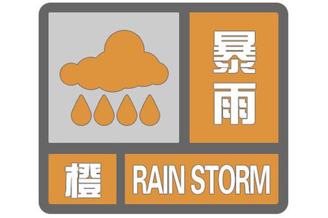 宁波今南部西部有暴雨局部大暴雨 最高气温29~31度