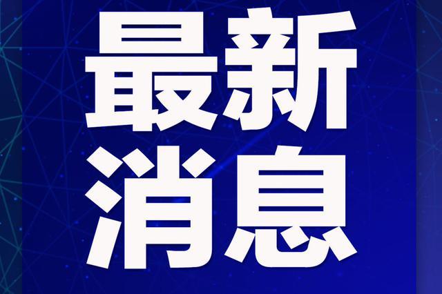 浙江公布247家五化提升创建名单 家门口市场大变样