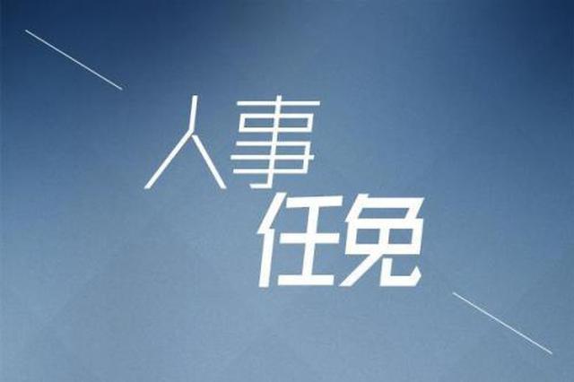 杭州市市管领导干部任前公示通告(图 简历)