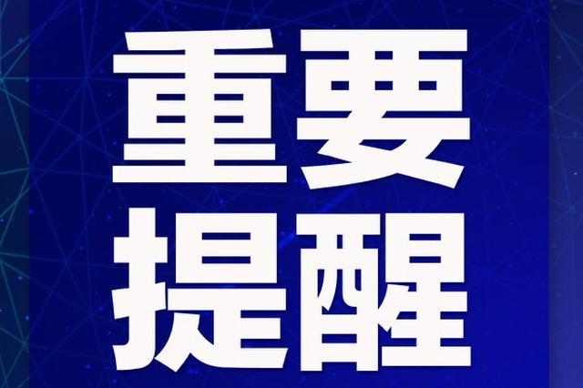 网友奔现需谨慎 杭州20岁女孩和男网友见面险遭强奸