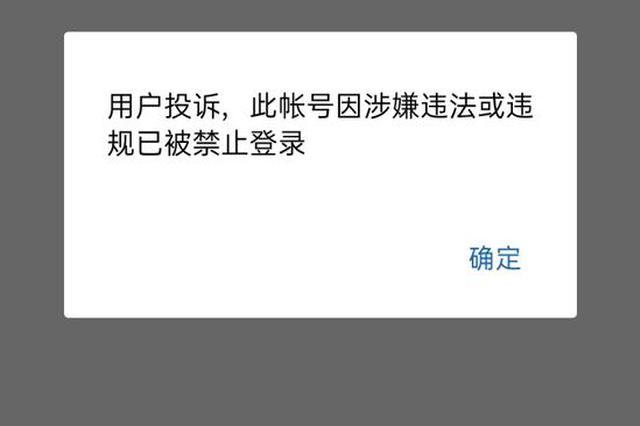 浙1女子刷单钱不够借网贷筹钱 又遭连环诈骗被坑21万