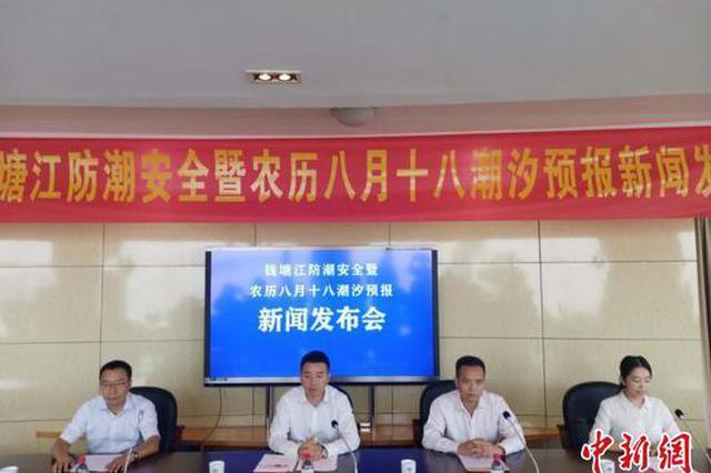 杭州市林水局:今年钱塘江大潮或系近三年来最大