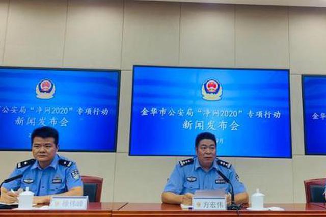 浙江永康警方全链条打击网络诈骗团伙 抓获嫌疑人47人