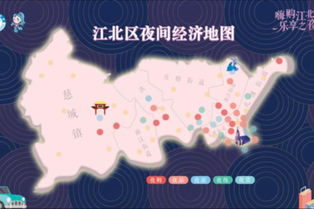 """江北夜间经济地图正式发布 点亮江北""""夜""""态全新玩法"""