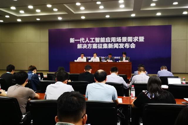 杭州面向全球征集新一代人工智能应用场景解决方案
