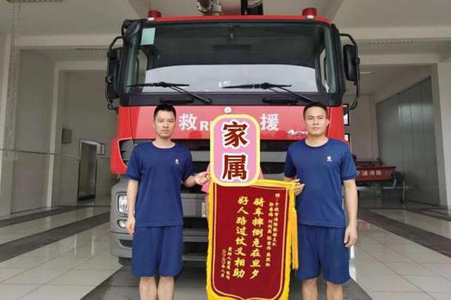 江北消防队员归途救人只字未提 被救家属送来锦旗