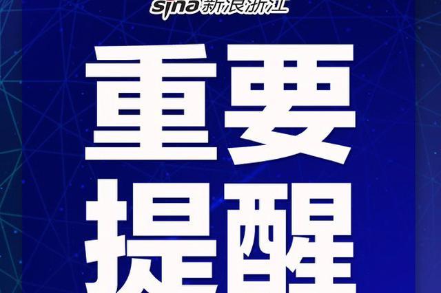 最新通知 杭州2020学年公办学校教育收费标准公布