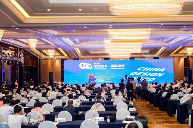 宁波举办第三届中华设计奖 文博会重要活动之一