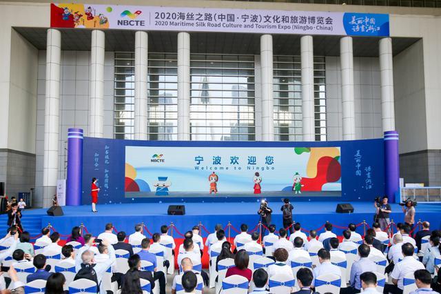 2020海丝之路(中国宁波)文化和旅游博览会开幕
