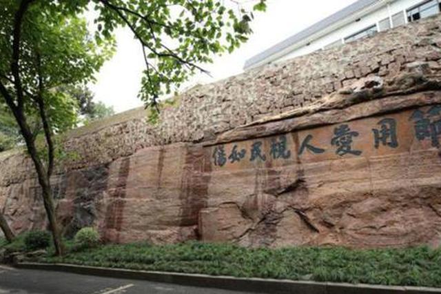 杭州西湖边石壁现神秘代码 推断系清末民初外国人作品