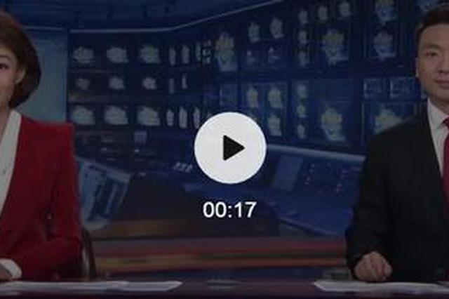 """九龙湖山水美景上《新闻联播》 镇海连续两天亮相央视""""国庆档"""""""