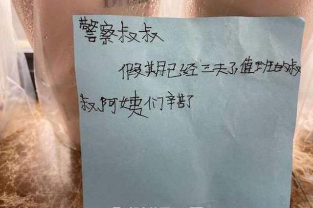 杭9岁男孩花掉自己所有积蓄 只为让警察叔叔喝上奶茶
