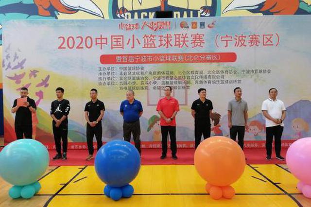 2020小篮球联赛北仑分赛区拉开战幕 参赛者年龄7-13周岁