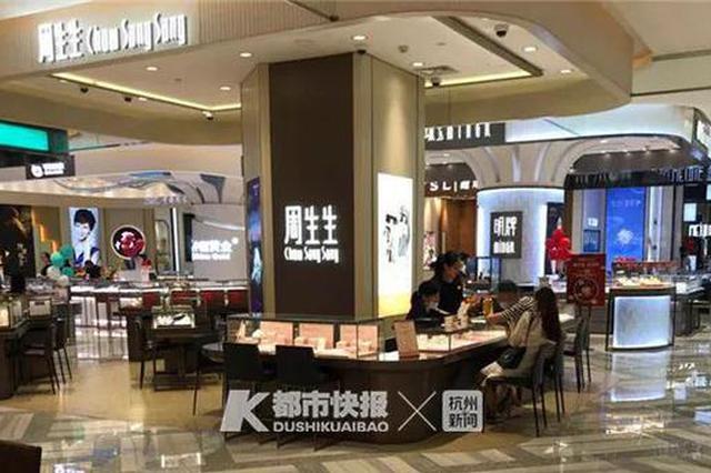 顾客扎堆买黄金 杭州柜姐经历从业来最忙碌的国庆假期