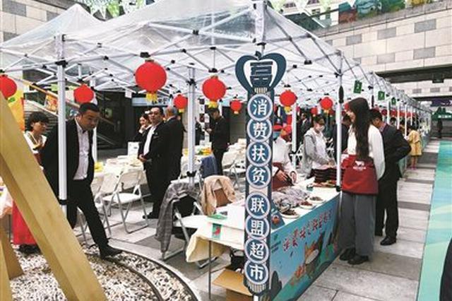 甬成立省首个消费扶贫企业联盟 有会员企业200多家