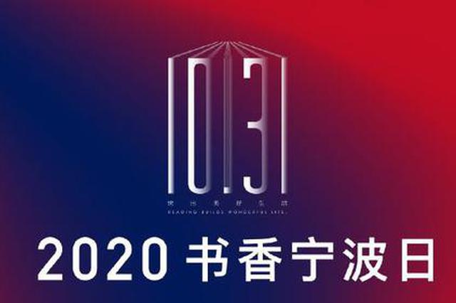 """2020年书香宁波日系列活动来了 打卡""""书香party"""""""