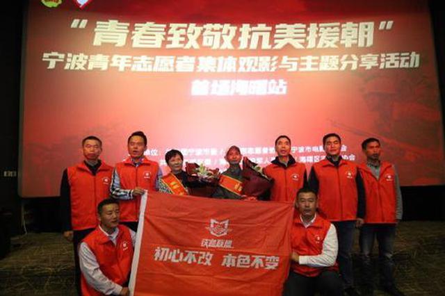宁波青年志愿者集体观影分享活动 青春致敬抗美援朝