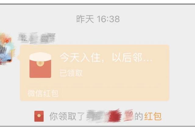 浙男子在邻居群发了18800元红包 结果又全部还了回来