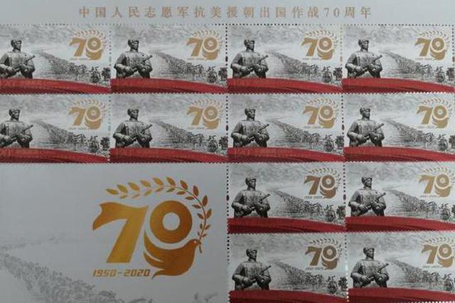 抗美援朝70周年纪念邮票发行 北仑邮迷疯狂抢购
