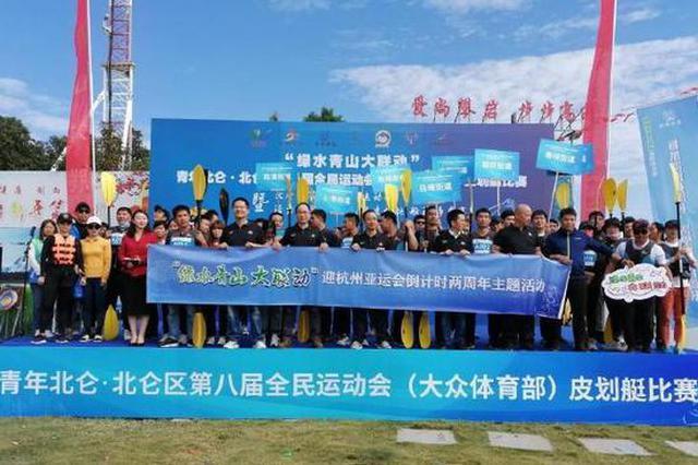 北仑举办皮划艇赛事迎接亚运 近百余名运动员参与