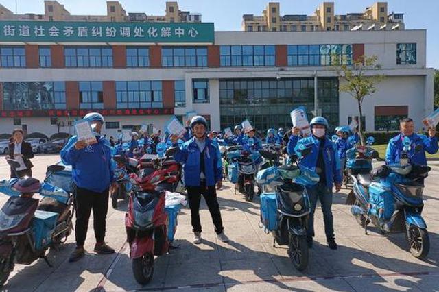外卖骑手化身平安宣传员 将平安倡议书与美食一起送到千家万户