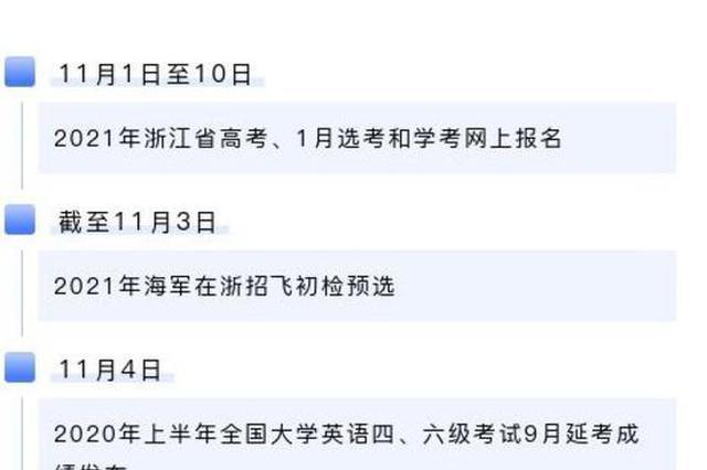 11月浙江考试日历来了 这些考试时间看仔细别错过