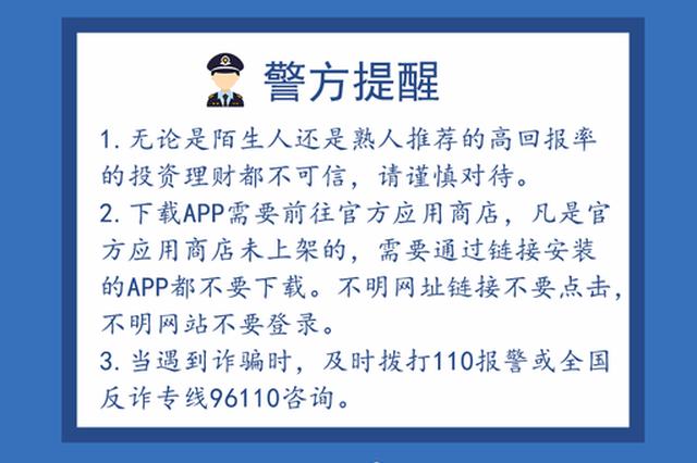 小心中招 浙江警方紧急预警这种群里99%都是骗子