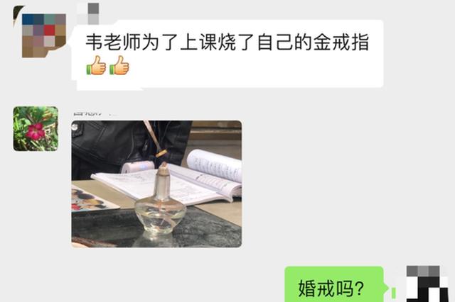 杭州女老师为了向学生演示实验 把自己的婚戒放火上烤
