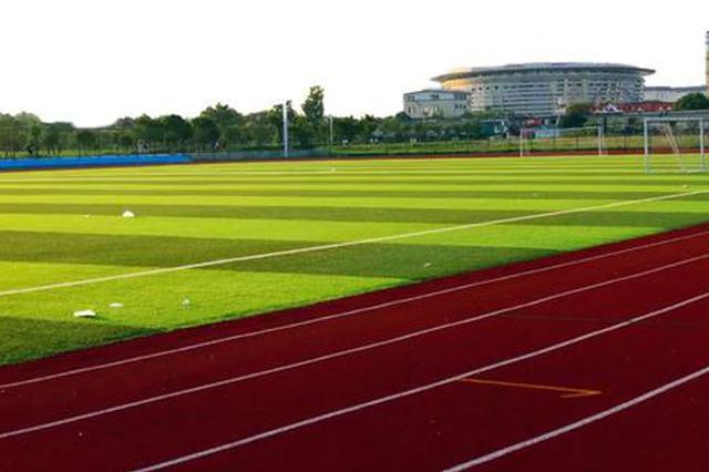 杭州市中小学体育场地重新对外开放 名单来了(图)
