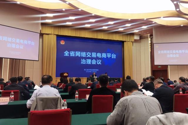 浙江启动绿色直播间创建行动 平台十要十不准规范来了