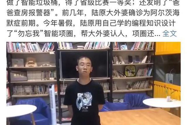 央视来采访网友求量产 杭男生为外婆发明暖心神器火了