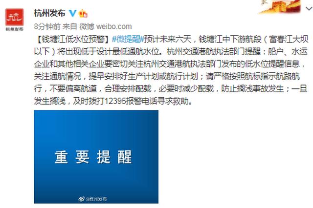 杭州钱塘江中下游将出现低水位 船舶要注意航行安全