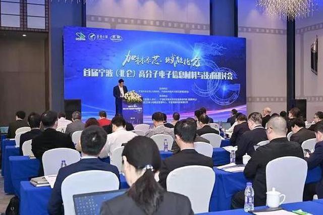 首届宁波高分子研讨会举行 多位高分子电子信息专家参会