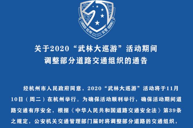 杭州交警提醒:武林大巡游期间通行有调整 别走错了