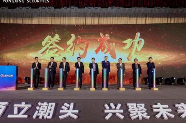 甬兴证券在宁波揭牌开业 为客户提供多元化综合金融服务