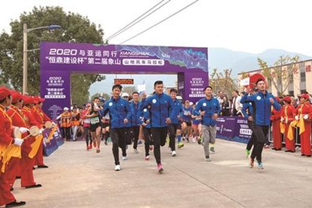 第二届象山山地风车马拉松鸣枪 全国800名选手参加角逐