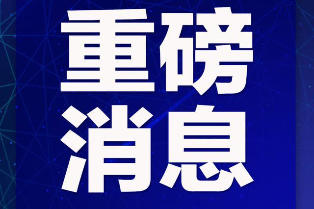 防止名师过于集中 浙江推进城乡初中教育共同体建设