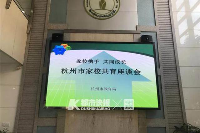 针对家长关注的问题 杭州市教育局要出台1份负面清单