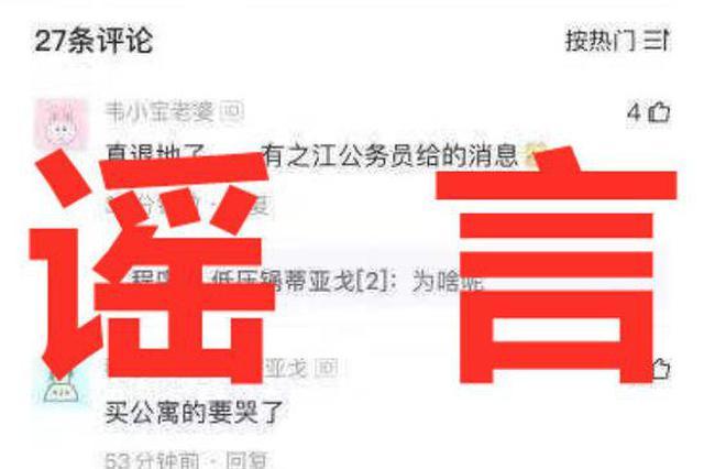 网传蚂蚁之江要退地 杭州相关部门回应:此为谣言信息