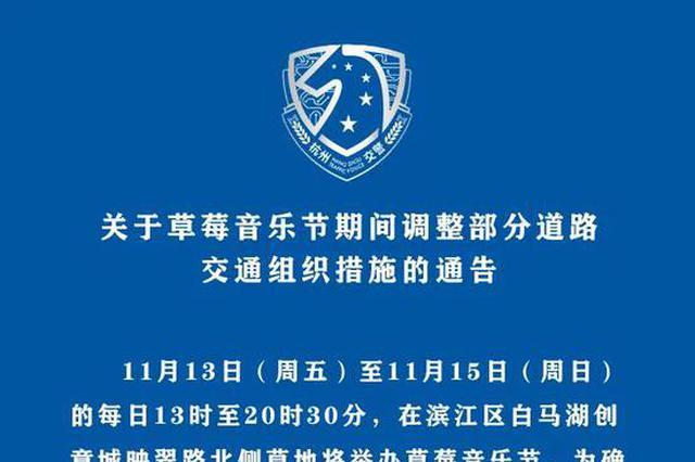 草莓音乐节来杭州了 部分道路交通组织有调整