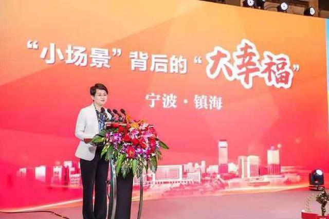 2020中国幸福城市论坛在杭举办 镇海区委副书记俞泉云发言