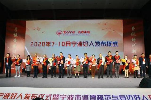 """7-10月""""宁波好人""""名单揭晓 北仑两位""""好人""""上榜"""