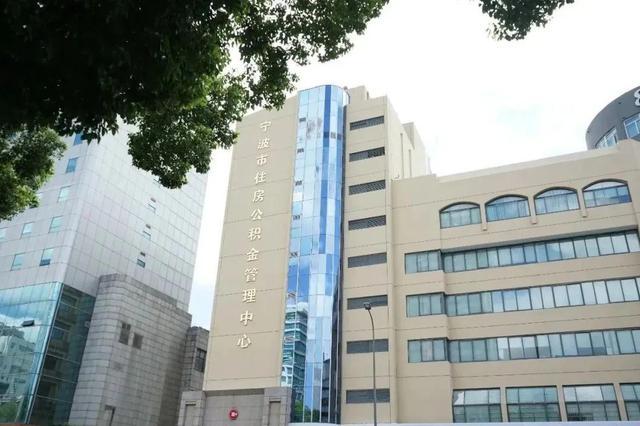 宁波公积金新业务权威解答 针对其中一些热点问题