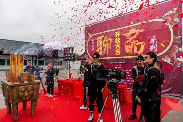 《聊斋新传》象山影视城正式开机 东方玄幻系列电影